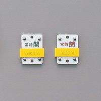 スライド式バルブ開閉札(スライダータイプ) 特15-105C サイズ:(小)50×35 (165308)