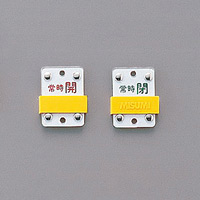 スライド式バルブ開閉札(スライダータイプ) 特15-106C サイズ:(小)50×35 (165309)