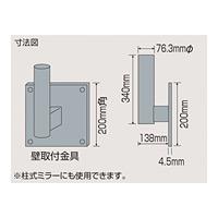 カーブミラー 2 ミラー壁取付金具 壁用金具(ミラー用)