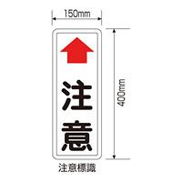カーブミラー 2 ミラー用注意標識 カーブミラー用  注意板
