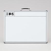 工事用黒板(ホワイトボード) 内容:工事名 (289032)