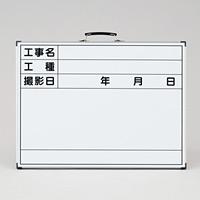 工事用黒板(ホワイトボード) 内容:工事名・工種・撮影日 (289033)