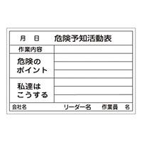 危険予知活動黒板(ホワイトボード) サイズ:600×900mm (317031)