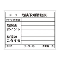 危険予知活動黒板(ホワイトボード) サイズ:450×600mm (317032)