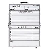 危険予知活動黒板(ホワイトボード) 折りたたみ式 (317040)