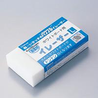 ホワイトボード用イレーザーWE-01 (327130)