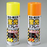 安全・防犯用 蛍光スプレー カラー:蛍光オレンジ (346004)