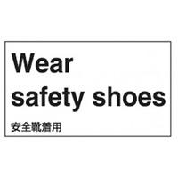 安全靴着表示 外国語ステッカー 5枚1組 仕様:英語 (099101)