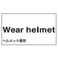 ヘルメット着用表示 外国語ステッカー 5枚1組 仕様:英語 (099102)