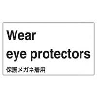 保護メガネ着用表示 外国語ステッカー 5枚1組 仕様:英語 (099103)