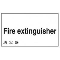 消火器表示 外国語ステッカー 5枚1組 仕様:英語 (099108)