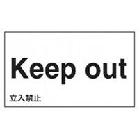 立入禁止表示 外国語ステッカー 5枚1組 仕様:英語 (099109)