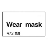 マスク着用表示 外国語ステッカー 5枚1組 仕様:英語 (099110)