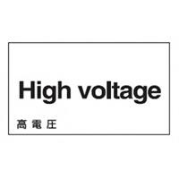 高電圧表示 外国語ステッカー 5枚1組 仕様:英語 (099111)