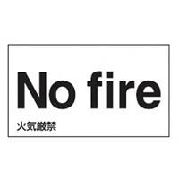 火気厳禁表示 外国語ステッカー 5枚1組 仕様:英語 (099113)