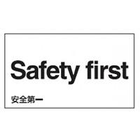 安全第一表示 外国語ステッカー 5枚1組 仕様:英語 (099114)