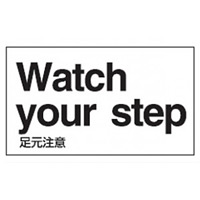 足元注意表示 外国語ステッカー 5枚1組 仕様:英語 (099119)