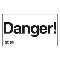 危険表示 外国語ステッカー 5枚1組 仕様:英語 (099120)