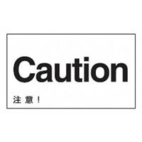 注意表示 外国語ステッカー 5枚1組 仕様:英語 (099121)
