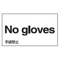 手袋禁止表示 外国語ステッカー 5枚1組 仕様:英語 (099122)