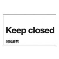 開放厳禁表示 外国語ステッカー 5枚1組 仕様:英語 (099126)