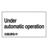 自動運転中表示 外国語ステッカー 5枚1組 仕様:英語 (099128)