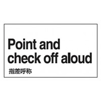指差呼称表示 外国語ステッカー 5枚1組 仕様:英語 (099129)