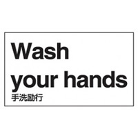 手洗励行表示 外国語ステッカー 5枚1組 仕様:英語 (099132)
