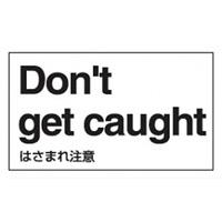 はさまれ注意表示 外国語ステッカー 5枚1組 仕様:英語 (099135)