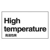 高温危険表示 外国語ステッカー 5枚1組 仕様:英語 (099138)