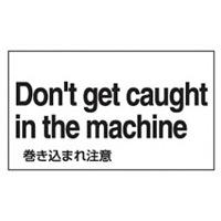まき込まれ注意表示 外国語ステッカー 5枚1組 仕様:英語 (099139)