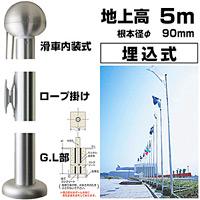旗・ポール 1 アルミ旗ポール(ロープ付) 埋込式105 全高:5500mm (253001)