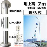 旗・ポール 1 アルミ旗ポール(ロープ付) 埋込式107 全高:8000mm (253003)