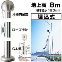 旗・ポール 1 アルミ旗ポール(ロープ付) 埋込式108 全高:9000mm (253004)