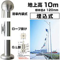 旗・ポール 1 アルミ旗ポール(ロープ付) 埋込式110 全高:11000mm (253006)