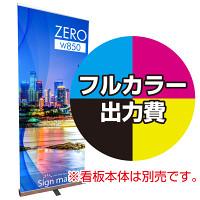 エコロールスクリーンバナーZERO W850幅用 印刷製作代 (※本体別売) 材質:マット合成紙(W850xH2110)