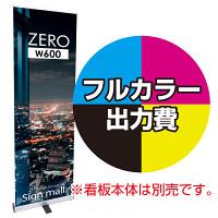 エコロールスクリーンバナーZERO W600幅用 印刷製作代+取付費込み (※本体別売) 材質:マット合成紙+片面ラミネート(W600xH1910)