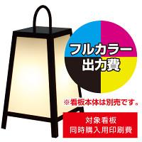 路地行灯RJ-01用印刷費 (看板本体同時購入用・単品購入不可) 1面印刷