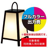 路地行灯RJ-02用印刷費 (看板本体同時購入用・単品購入不可) 1面印刷