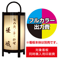 路地行灯RJ-04用印刷費 (看板本体同時購入用・単品購入不可) 1面印刷