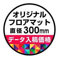 P.E.Fラバーマット オリジナルデザイン (印刷費込み) 円形 Φ300mm ブラック 防炎シール付