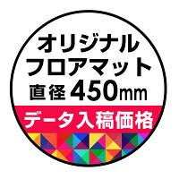 P.E.Fラバーマット オリジナルデザイン (印刷費込み) 円形 Φ450mm ブラック 防炎シール付