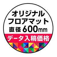 P.E.Fラバーマット オリジナルデザイン (印刷費込み) 円形 Φ600mm ブラック 防炎シール付