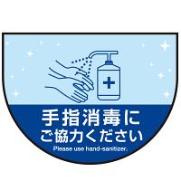 消毒液置き台用 床面フロアラバーマット  防炎シール付 (W60×H45cm変形) ブルー(C) (PEFS-070-C)