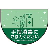 消毒液置き台用 床面フロアラバーマット  防炎シール付 (W60×H45cm変形) グリーン(D) (PEFS-070-D)