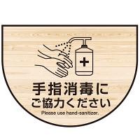 消毒液置き台用 床面フロアラバーマット  防炎シール付 (W60×H45cm変形) 白木調 (PEFS-070-G)