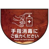 消毒液置き台用 床面フロアラバーマット  防炎シール付 (W60×H45cm変形) 木目調 (PEFS-070-H)