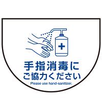 消毒液置き台用 床面フロアラバーマット  防炎シール付 (W60×H45cm変形) 白色 (PEFS-070-I)