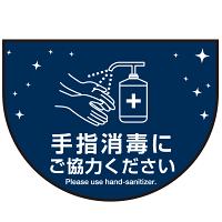 消毒液置き台用 床面フロアラバーマット  防炎シール付 (W60×H45cm変形) 濃紺 (PEFS-070-J)