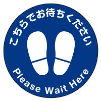 フロアシート 糊付丸形 Φ30cm 「こちらでお待ちください」床面滑り止め加工ラミネート仕様  Aタイプ